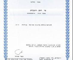 רישיון הוראה